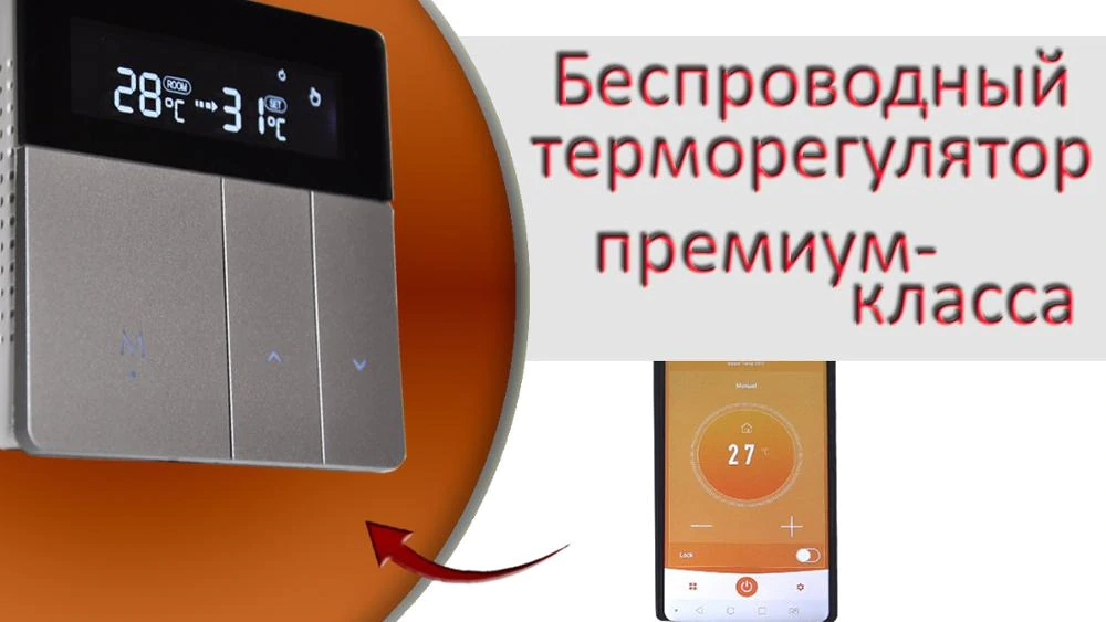 WiFi Thermostat Review Video for Ukrainian Users
